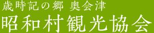 歳時記の郷 奥会津 昭和村観光協会