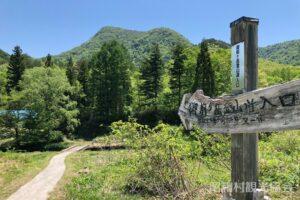 御前ヶ岳登山口